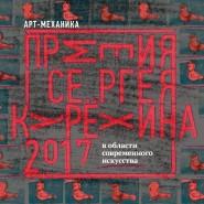 Выставка работ номинантов Премии Сергея Курёхина 2018 фотографии