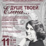Концерт памяти Елены Образцовой  «Душе твоей, Елена» фотографии