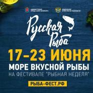 Фестиваль «Рыбная неделя в Санкт-Петербурге» фотографии