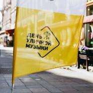 День уличной музыки в Санкт-Петербурге 2017 фотографии