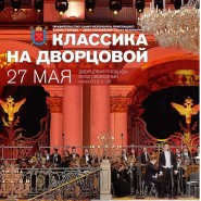 Фестиваль классического искусства «Классика на Дворцовой» в честь Дня города 2016 фотографии