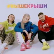 Всероссийский молодежный форум «Выше Крыши» 2020 фотографии