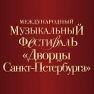 """Международный музыкальный фестиваль """"Дворцы Санкт-Петербурга"""" 2019 фотографии"""