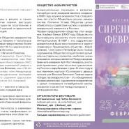 Фестиваль «Сиреневый февраль» 2018 фотографии