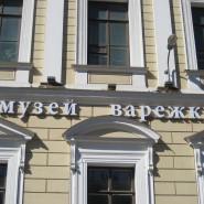 Музей Варежки фотографии