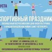 Уличный праздник на Свердловской набережной фотографии