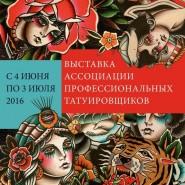 Выставка Ассоциации профессиональных татуировщиков фотографии