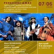 Минифестиваль музыки средних веков и возрождения фотографии