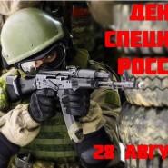 День спецназа внутренних войск  России 2016 фотографии