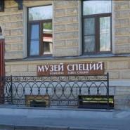Музей специй фотографии