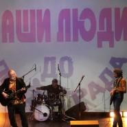Семейный фестиваль «Наши Люди : от Питера до Ленинграда» фотографии