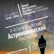 Петербургский астрономический фестиваль 2019 фотографии