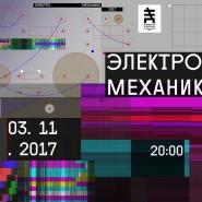 Фестиваль «Электро-Механика» 2017 фотографии