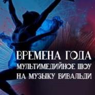"""Балет """"Времена года"""" с мультимедийным шоу в Планетарии №1 фотографии"""