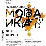 Концерт «Осенняя встреча» фотографии