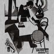 Выставка «Ксилография из собрания Русского музея» фотографии