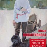 Выставочный проект Юлии Колактионовой «Песнь оРоссии» фотографии