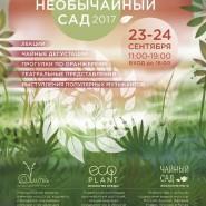 Эко-Фестиваль  «НеобыЧАЙный сад» 2017 фотографии