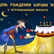 Квест-программа «День рождения барона М. в Петропавловской крепости» фотографии
