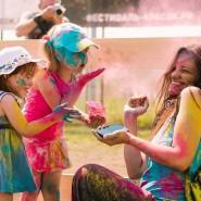 Всероссийский Фестиваль красок 2017 фотографии