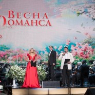 Юбилейный гала-концерт «Весна романса» фотографии