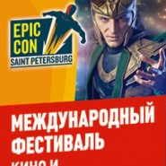 Фестиваль Epic Con Saint Petersburg 2019 фотографии