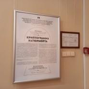 Выставка «Криптограмма натюрморта» фотографии