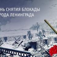 Мероприятия ко Дню полного снятия блокады в Санкт-Петербурге 2020 фотографии
