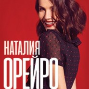 Концерт Наталии Орейро фотографии