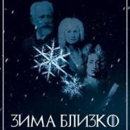 Концерт «Зима Близко. Классика на зимнюю тему» фотографии