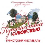 Фестиваль «Путешествие с любовью» 2020 фотографии