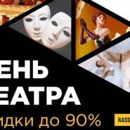 Акция: скидки до 90 % на билеты в театр фотографии