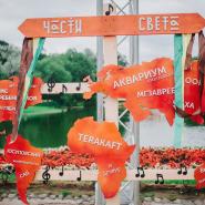 Фестиваль «Части Света» фотографии
