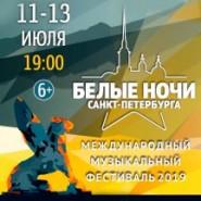 Музыкальный Фестиваль «Белые Ночи Санкт-Петербурга» 2019 фотографии
