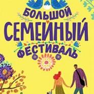 """Фестиваль """"Большой Семейный фестиваль"""" фотографии"""