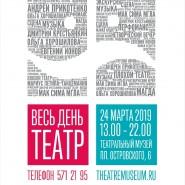 Фестиваль-марафон в честь дня театра  «Весь день — театр!» 2019 фотографии