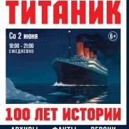 Выставка «Титаник. 100 лет истории» фотографии