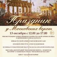 Праздничная феерия: Московским триумфальным воротам 180 лет фотографии