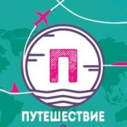 """Фестиваль """"Путешествие"""" фотографии"""