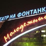 Молодежный театр на Фонтанке фотографии