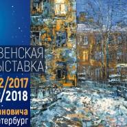 Рождественская выставка живописи в  Галерее Кустановича фотографии