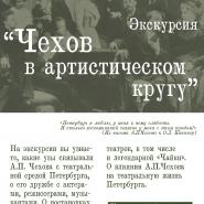 Бесплатная экскурсия «Чехов в артистическом кругу» фотографии