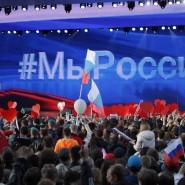 Онлайн гала-концерт #МЫРОССИЯ фотографии