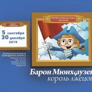 Детская интерактивная выставка «Барон Мюнхаузен — король лжецов» фотографии