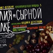 Ярмарка крафтового сыра «СырДвор: Италия на сырной тарелке» фотографии