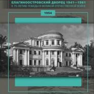 Музейный проект «Елагиноостровский дворец 1941—1961» фотографии
