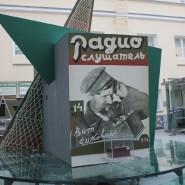 Выставка «Газета без бумаги и расстояний» фотографии