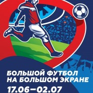 Прямые трансляции матчей Кубка Конфедераций FIFA 2017 на Конюшенной площади фотографии