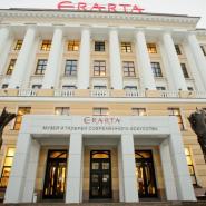 Музей Эрарта онлайн фотографии