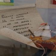 Интерактивная тактильная выставка «Сказка о царе Салтане» фотографии